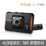 [파인뷰 T30 16GB/32GB/64GB] 나이트비전 / 2채널 Full HD-HD / 포맷프리 / 저전압차단 / 에어벤트홀적용 / 시크릿모드적용