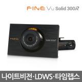 [파인뷰 Solid 300R 16G/32G] 2채널 블랙박스 / 전방Full-HD,후방HD / 프리미엄나이트비전 / 포맷프리Max