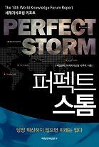 퍼펙트스톰(세계경제/전망) : 스터디채널