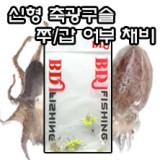 [싸다오피싱]비디제이 쭈갑 블랙어부채비 / 쭈꾸미채비 갑오징어채비 쭈꾸미낚시 갑오징어낚시