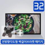 32인치 매장광고모니터 PF3210+WBF42 패키지 전방향 각도조절