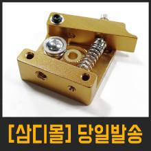 알루미늄 익스트루더 모터 마운트