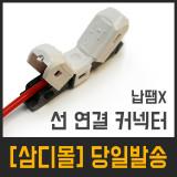 전선 연결 커넥터 선연결