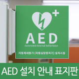 자동제세동기(심장충격기)AED 설치 안내 표지판/ 벽면 부착용 / AED표지판 / AED 설치 안내 / AED간판 / AED위치알림 / AED안내간판 / 심폐소생술표지판