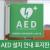 AED 설치 안내 표지판/ 벽면 부착용 / AED표지판 / AED 설치 안내 / AED간판 / AED위치알림 / AED안내간판 / 자동제세동기(심장충격기)