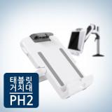 카멜마운트 태블릿 거치대 PH2