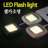 셀카조명 LED