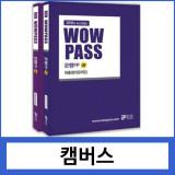 2016 와우패스 은행FP 1부+2부 최종정리문제집 세트(전2권)/와우패스