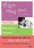 (양철북) 부모와 아이 사이
