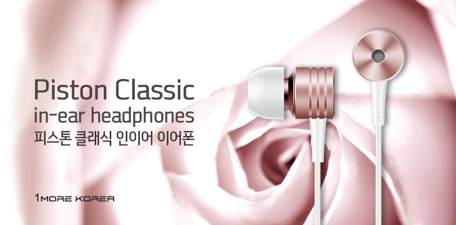 [원모어코리아 정품]E1003 원모어 피스톤 클래식 인이어 이어폰/[샤오미 피스톤2 업그레이드 버젼]