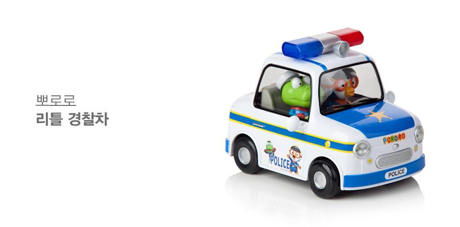 뽀로로 리틀 경찰차