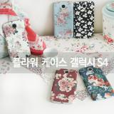 갤럭시 S4 케이스 플라워 꽃