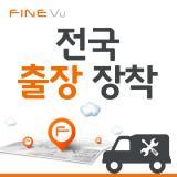 [파인뷰] 해피출장장착 (국산차기준) / 수입차인경우 현장추가요금 발생