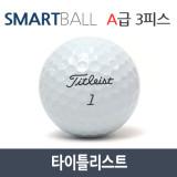 [타이틀리스트] 골프 로스트볼 PRO V1 3피스 A급 10개