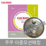 쿠쿠정품패킹 쿠쿠패킹 6/8/10인용 이중모션패킹 쿠쿠압력밥솥 쿠쿠압력패킹 쿠쿠고무패킹 2중모션 CCP-DH06/CCP-DH08/CCP-DH10