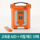 카디악사이언스 교육용 자동제세동기 G5 AED Trainer / 패드 리필스티커10ea 증정 / AED트레이너 / 교육용 심장충격기
