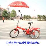 자전거우산브라켓홀더스탠드/자외선차단/우산고정대/우산꽂이/라이딩/휠체어