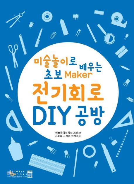 미술/DIY도서