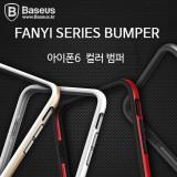 아이폰6s/6 범퍼케이스 Baseus 컬러
