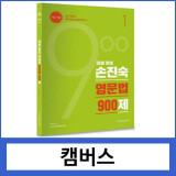 2017 30일 완성 손진숙 영문법 900제/에스앤북스