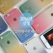 아이폰6s/6/플러스 케이스 투톤 그라데이션 Baseus