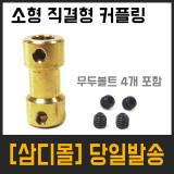 소형 모터 커플링(직결형)(내경2~5mm)
