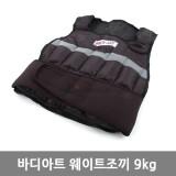 바디아트 웨이트조끼 9kg/무게조절/중량조끼/다이어트