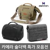 매틴 카메라가방 숄더백2 시즌오프 파격특가 모음전 (호넷트-35)