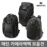 매틴 카메라가방 백팩 베스트상품 시즌오프 특가 모음 (버디-200 백팩)