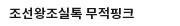 - 조선왕조실톡 무적핑크