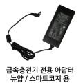 [모델명:휴대폰급속충전기 아답터] 뉴얍/스마트코지 전용 아답터