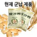 [현재군납제품] 상일제과 우리쌀건빵 군용건빵 20봉 1박스 / 군납건빵 / 군대건빵 / 증식용 / 추억의 건빵 / 국산쌀 30%