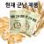 [현재군납제품] 상일제과 우리쌀건빵 군용건빵 40봉 1박스 / 군납건빵 / 군대건빵 / 증식용 / 추억의 건빵 / 국산쌀 30%