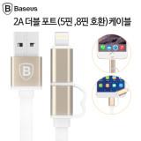 아이폰 갤럭시 5핀 8핀 케이블 Baseus 더블포트
