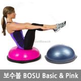 보수 미국정품/BOSU/베이직/핑크/블루/밸런스