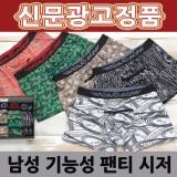 [신문광고정품] 특허받은 남성 기능성팬티 시저/시저팬티/남성기능성 팬티/3단분리/남성언더웨어