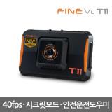 [파인뷰 T11 New 16G/32G] 1채널 HD LCD 블랙박스 / 포맷프리/ 시크릿모드
