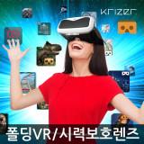출시특가/크라이저VR360/블루렌즈탑재/시력보호/가상현실체험/3D영화