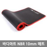 바디아트 10mm NBR 피트니스매트/스트레칭/필라테스