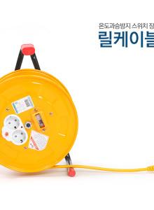 캠프핫ㆍ화재에안전한릴전선/연장선/캠핑용/케이블/작업/다목적/온도과승방지/휴대용/과부하/차단장치/스위치/장착