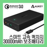 고용량 퀵차지 3.0 고속충전 보조배터리 AUKEY PB-T11 30000mah