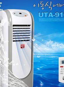 캠프핫ㆍ유이테크UE이동식에어컨UTA9100/이동식에어컨에어컨제습기습기제거기와인냉장고하이얼와인셀러냉방기