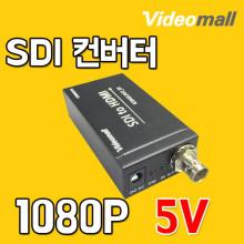 [비디오몰正品]SDI to HDMI컨버터 콩캐스트1080P/30/60 지원 영상과음성을한번에 전송
