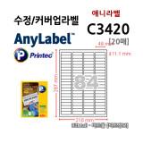 애니라벨 C3420 (84칸) [20매] 46x11.1mm 수정/커버업용라벨 (불투명라벨) Cover-up AnyLabel [V3420 호환]