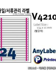 애니라벨 V4210 (24칸, 빨강색선) [10매] 134x11mm 파일/서류관리용라벨, AnyLabel, 8805806042108