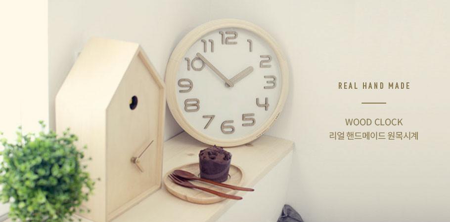 원목시계 / 우드시계