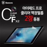 아이패드 프로 12.9 필름 Baseus CF