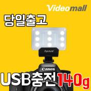 [비디오몰]Aputure 정품 AL-M9 포켓사이즈 조명 /LED/USB충전/140g