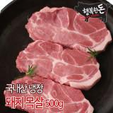 [국내산 냉장] 돼지목살, 생목살 [500g] 구이용 보쌈/수육용, 당일출고 (행복한돈)