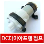 A0G DC 다이아프램펌프 샤플로펌프 워터펌프 물순환
